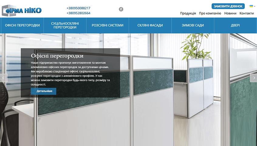 Створення сайту компанії - Сайт компанії Ніко