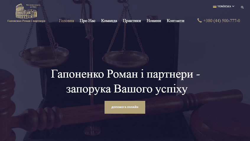 Создание корпоративного сайта - Сайт юридической компании