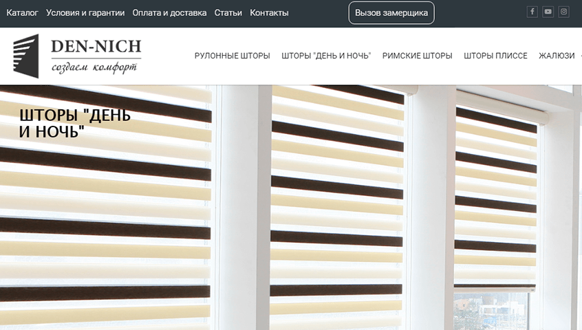 Создание интернет магазина - Интернет магазин по продаже штор