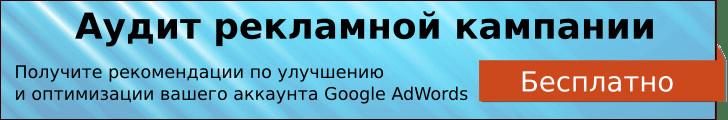 Аудит рекламной кампании