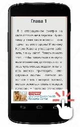 Банерна реклама на мобільному пристрої