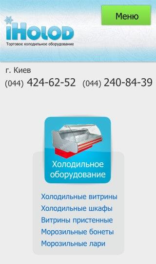 Мобильная версия сайта iholod