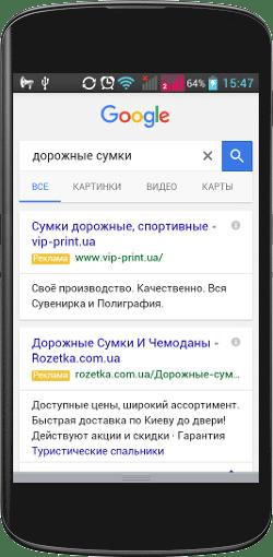 Реклама на мобільному пристрої
