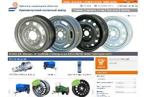 Сайт каталог кременчугского колесного завода