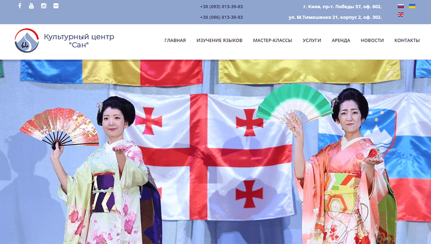 Создание сайта компании - Сайт культурного центра Сан