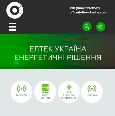 Сайт енергетичної компанії