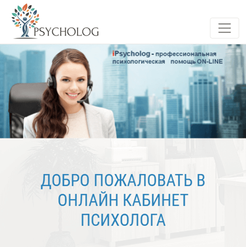 Сайт онлайн психолога