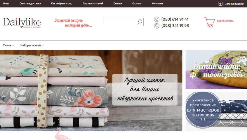 Создание интернет магазина - Интернет магазин Daily Like