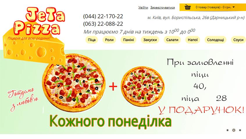 Создание интернет магазина - Интернет магазин пиццерии