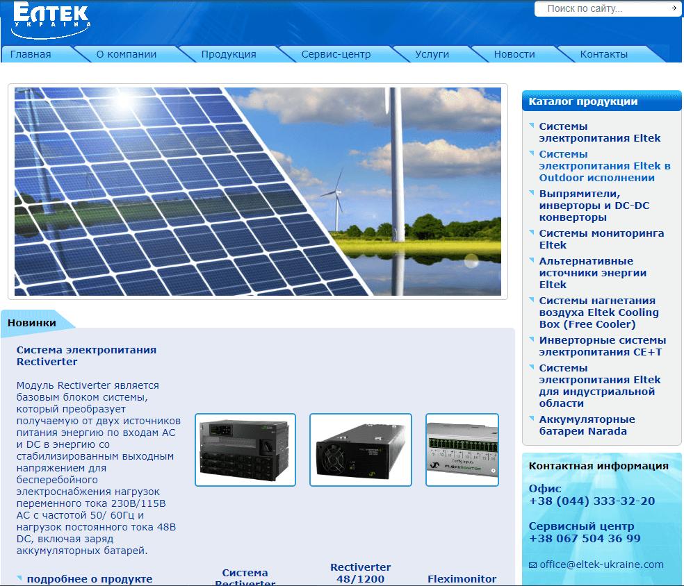 Старый сайт eltek-ukraine