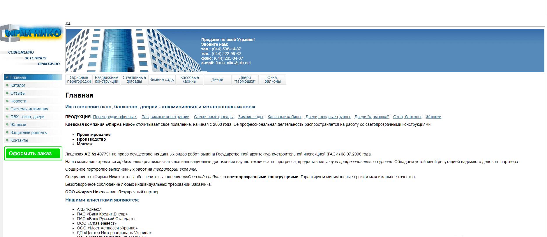 Старый сайт фирма нико