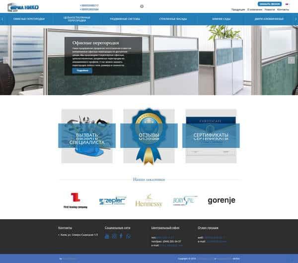 Модернизация сайта компании фирма нико