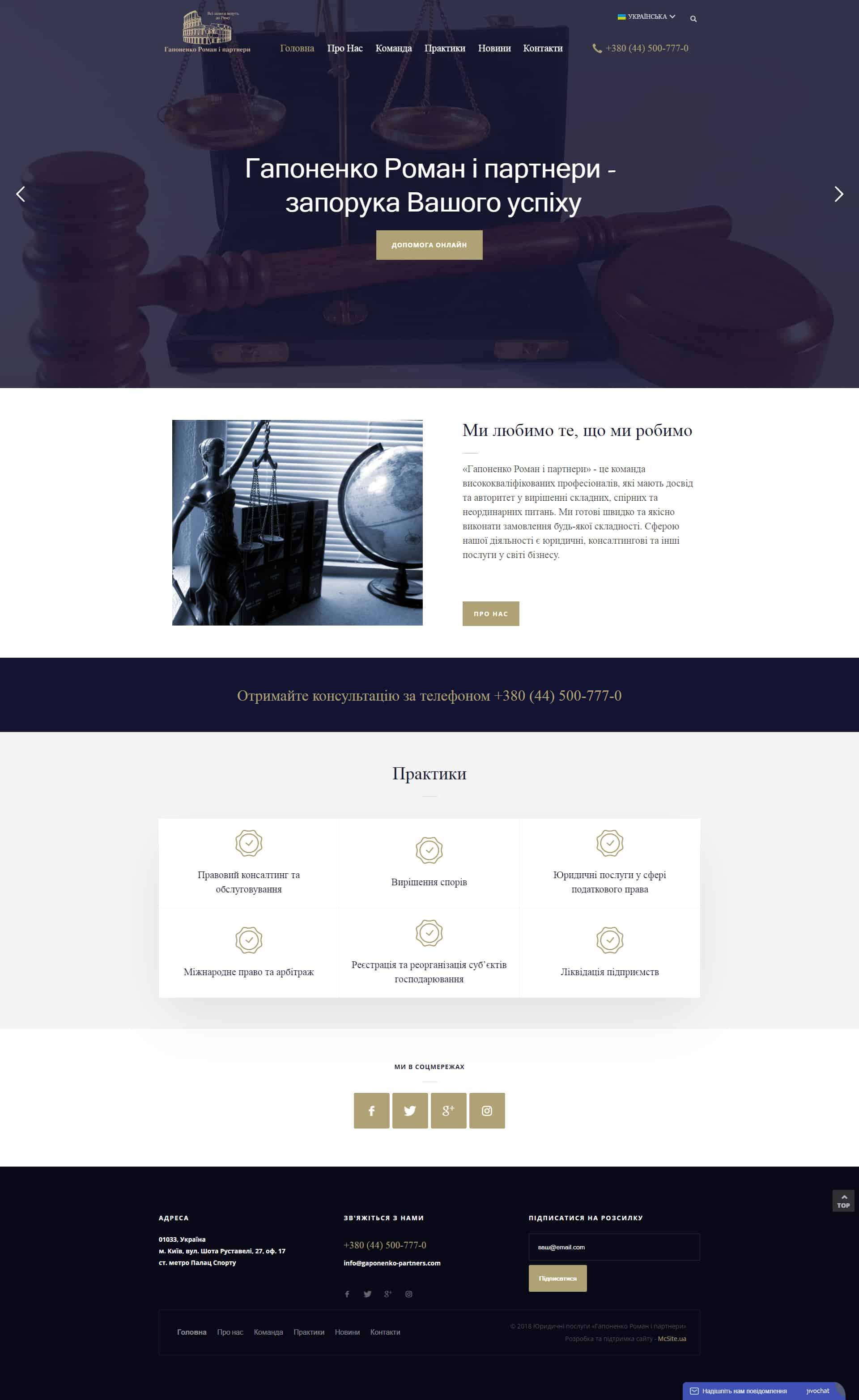 Сайт юридической компании Гапоненко и партнеры - Корпоративный сайт