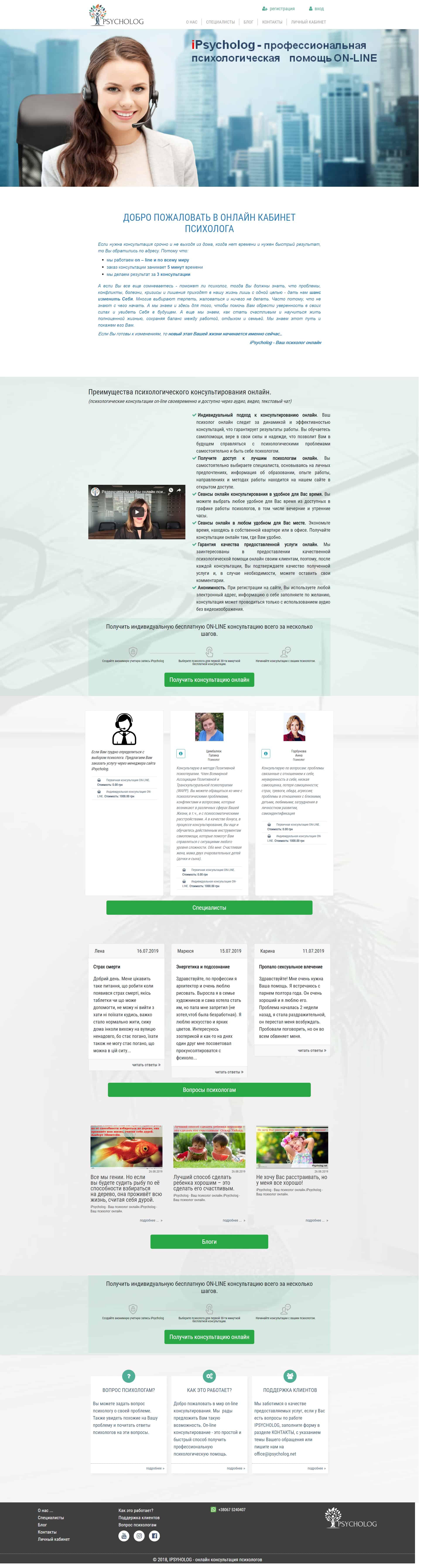 Сайт психолога онлайн - Индивидуальная разработка