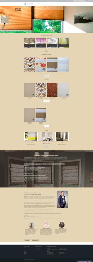 Сайт компании по продаже штор «День-ночь» - интернет-магазин