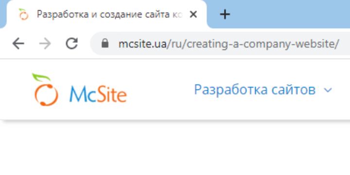 Создание сайта компании - ЧПУ