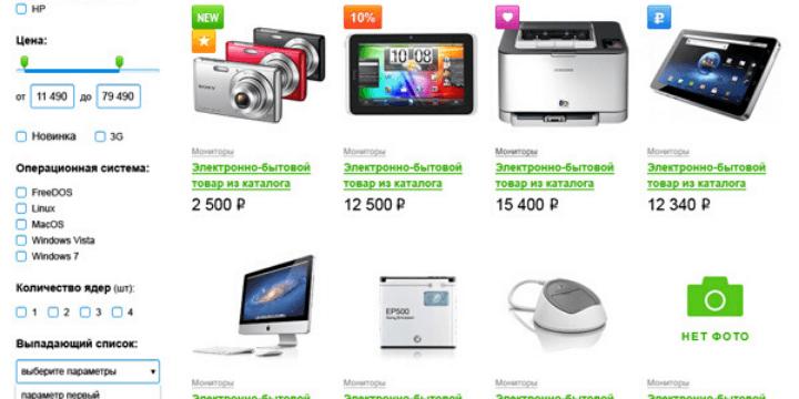 Создание интернет магазина - Параметры товаров
