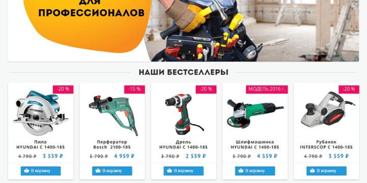 Создание интернет магазина - Каталог товаров с корзиной
