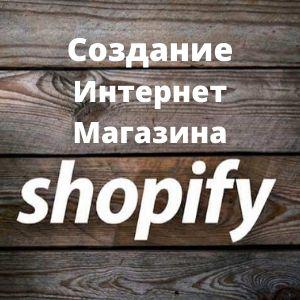 Создание интернет магазина на Shopify