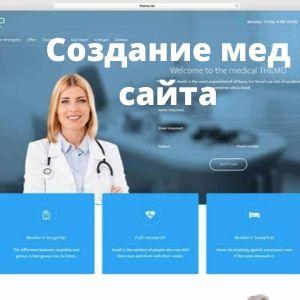 Создание медицинского сайта в Киеве