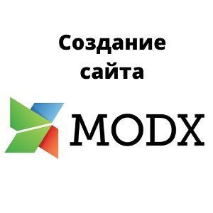 Создание сайта на Modx в Киеве