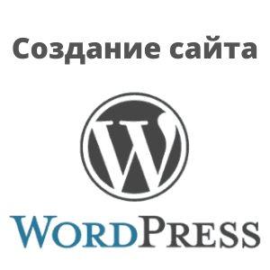 Создание сайта на Word Press в Киеве