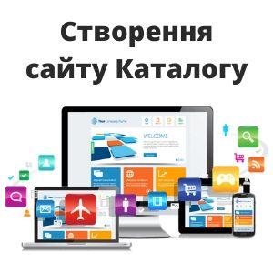Створення сайту Каталогу