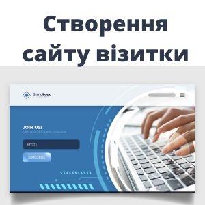 Створення сайту візитки