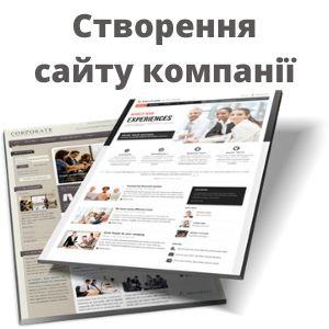 Створення сайту компанії