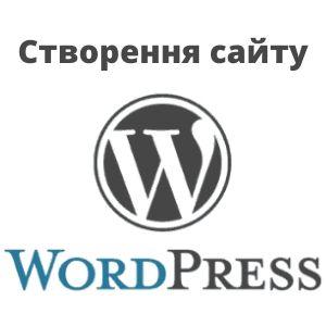 Створення сайту на Word Press