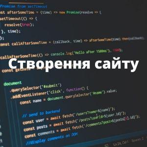 Створення сайту в Києві