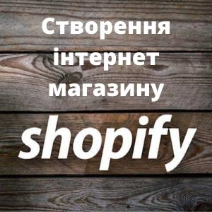 Створення інтернет магазину Shopify