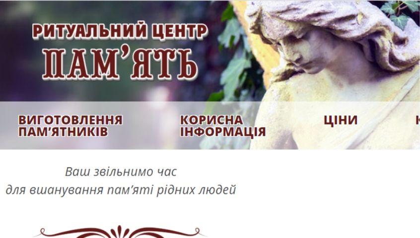 Создание Сайта визитки - Сайт Ритуальных услуг