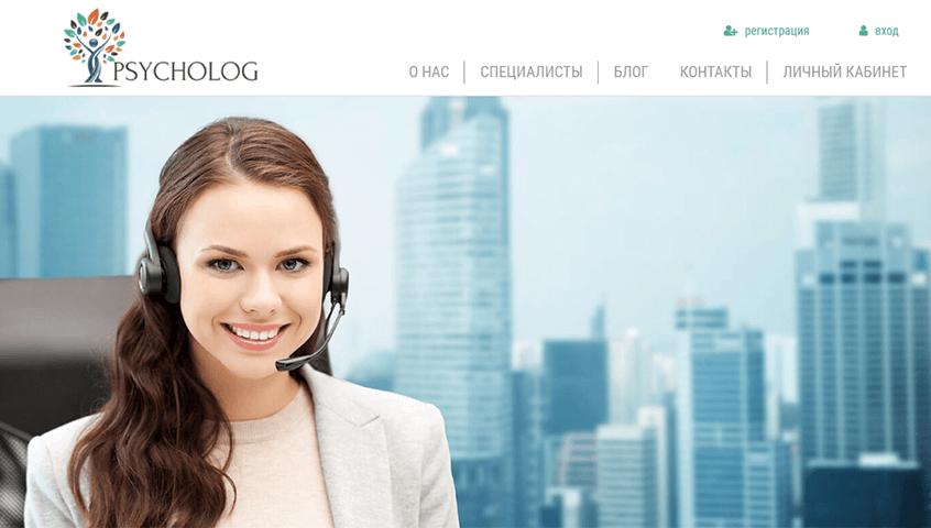 Индивидуальная разработка - Сайт психолога онлайн