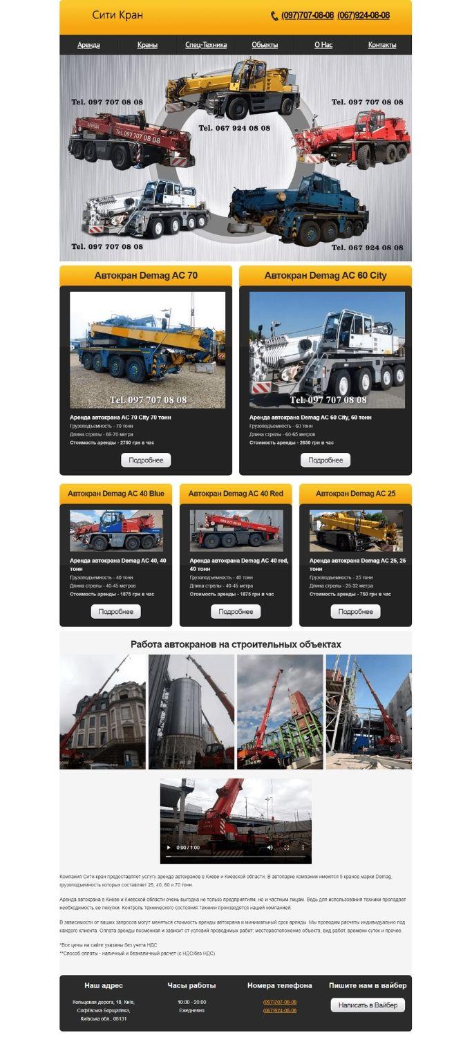 Сайт компанії citikran - сайт візитка