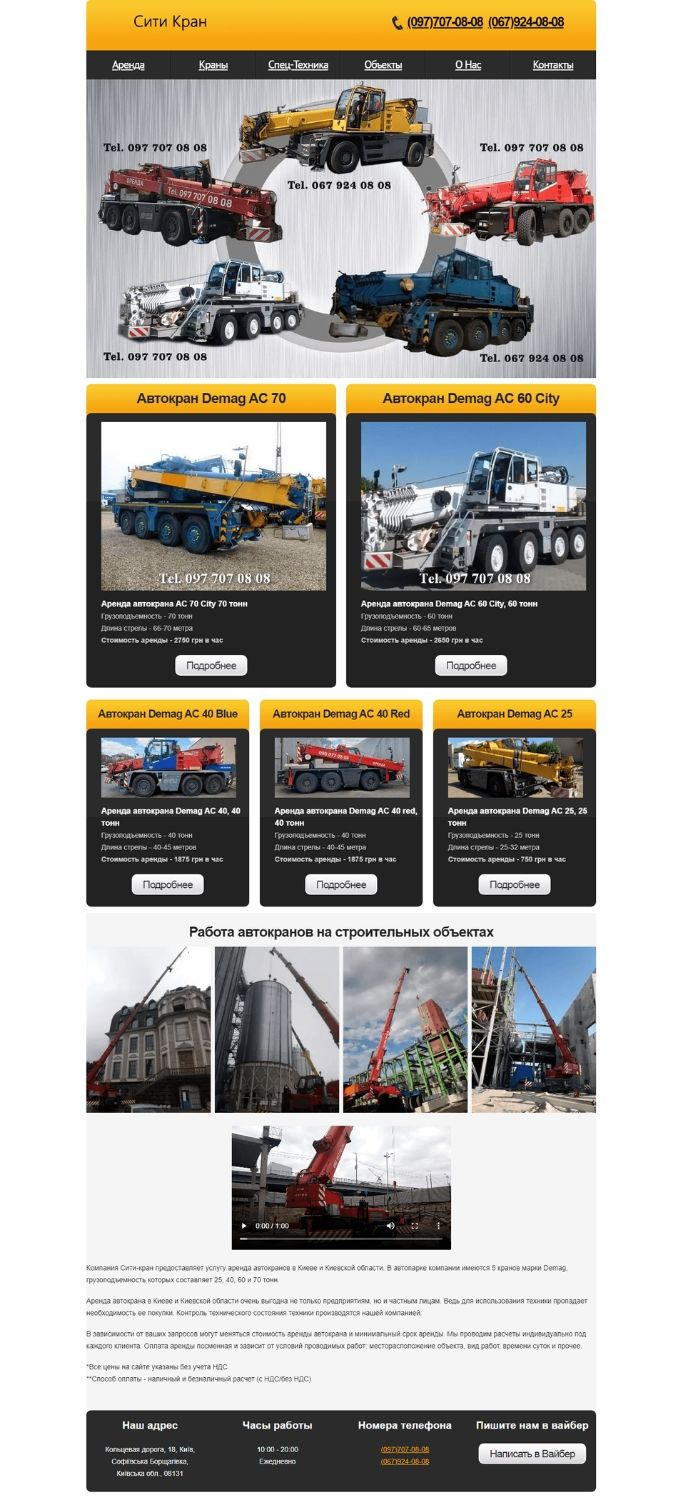 Сайт компании citikran - сайт визитка