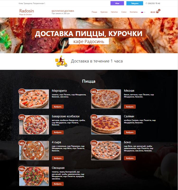 Интернет магазин для ресторана-пицерии